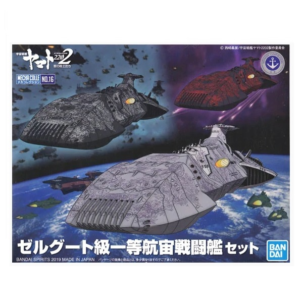 Bandai Starblazers Vessel Set Box
